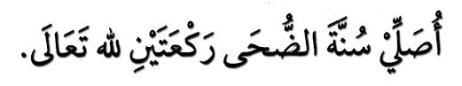 bacaan-niat-sholat-dhuha-niat-shalat-dhuha-huruf-arab-www.riyadhohayatkursi.com