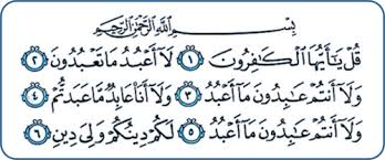 surat al kafirun huruf arab