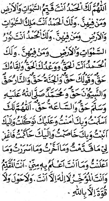 doa-sholat-tahajud-bahasa-arab